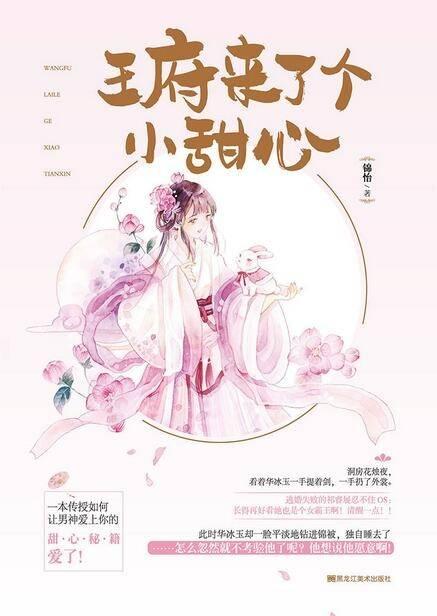 華冰玉祁睿展小說 《王府來了個小甜心》在線閱讀
