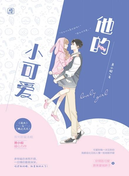 他的小可爱小说by萧小船 陈桉桉夏霁全文在线阅读