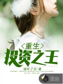 方炎重生在2013年的小说 重生投资之王周冰倩洪欣媛阅读