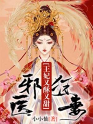 王妃又酥又甜小說商陸齊景云 王妃又酥又甜在線閱讀