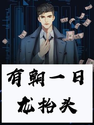 楊云蕭傾城小說 有朝一日龍抬頭未刪減閱讀
