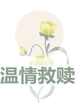 [爆文]溫情救贖小說 初瑤葉辰澤在線閱讀