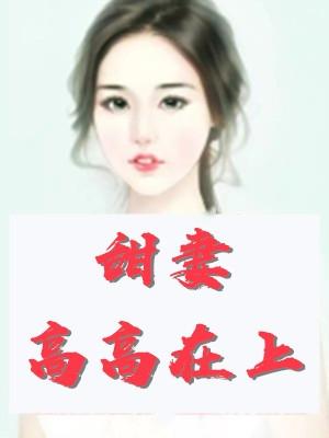 顧萌萌陸司宸小說 甜妻高高在上顧萌萌全篇閱讀