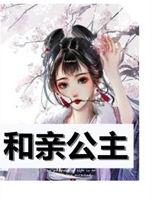 和親公主云錦小說 云錦楚離淵在線閱讀