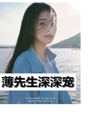 薄先生深深寵小說 薄川盛安好最新章節閱讀