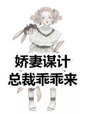 嬌妻謀計總裁乖乖來小說 秦韻嫵顧瑜未刪減閱讀