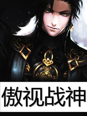 傲視戰神齊昆侖小說 傲視戰神蔡韻芝在線閱讀