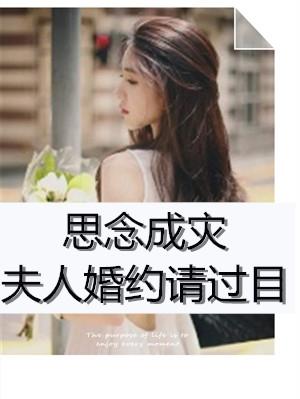 陸繁星厲紹棠小說 思念成災夫人婚約請過目整篇閱讀