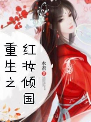 江瑶光楚君池(长平王)小说 重生之红妆倾国完本阅读