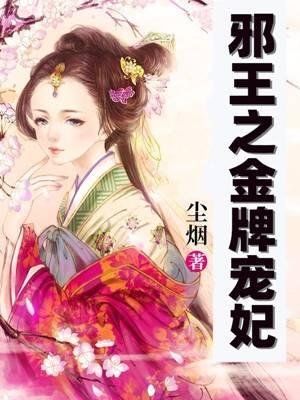 白晚舟南宫丞的小说 邪王之金牌宠妃无弹窗阅读