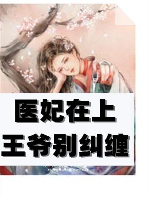 女主顾清云男主单天溟小说 医妃在上王爷别纠缠阅读