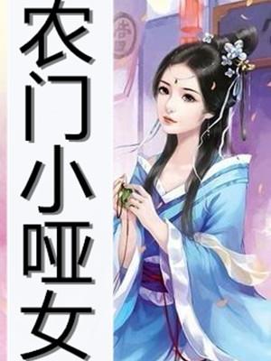 农门小哑女小说 农门小哑女叶瑶萧长庚在线阅读