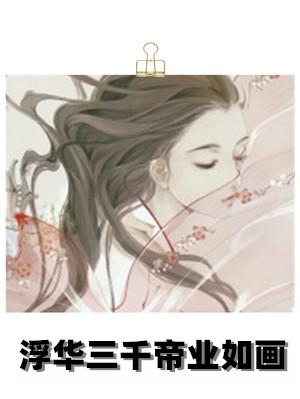 [重生]蘇蕙溫忱小說 浮華三千帝業如畫蘇蕙在線閱讀