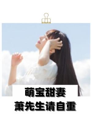 沈心白蕭宴全本小說 萌寶甜妻蕭先生請自重無廣告閱讀