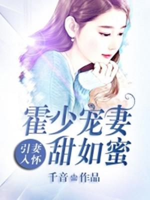 夏梔霍懷小說最新章節 引妻入懷霍少寵妻甜如蜜在線閱讀
