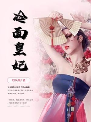 冷面皇妃小說(傅思瀅漠蒼嵐) 冷面皇妃在線閱讀