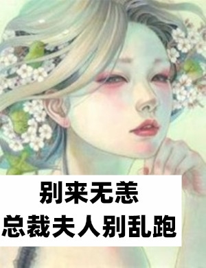 叶汐褚西廷兴发娱乐(连载中) 别来无恙总裁夫人别乱跑全文阅读