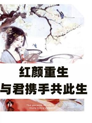 秋末笙诸葛云廷兴发娱乐(虐恋) 红颜重生与君携手共此生阅读