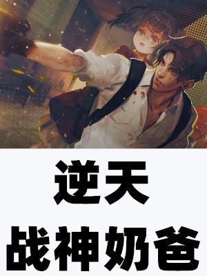 叶凌叶子菲小说 逆天战神奶爸叶凌未删减阅读