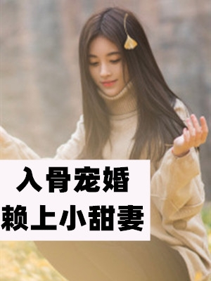 男主顧少霆女主喬筱小說 入骨寵婚賴上小甜妻章節閱讀