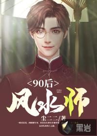 李十一趙曼小說by塵二二 90后風水師李十一全文閱讀