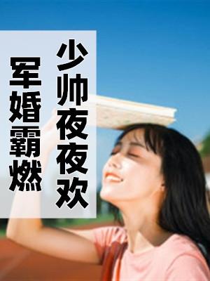 [宠文]陆暖暖裴智小说 军婚霸燃少帅夜夜欢在线阅读