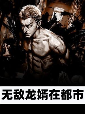 主角是万萧林雪鸳小说 无敌龙婿在都市章节阅读