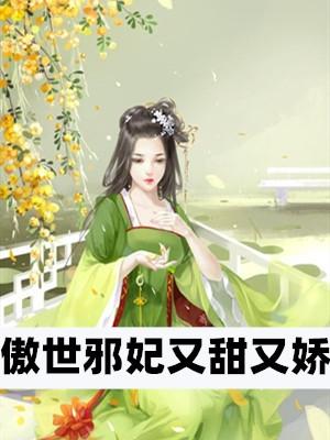 [重生]傲世邪妃又甜又娇小说 沈熙颜沈轲在线阅读