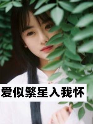 [豪门]沈繁星陆瑾琛小说 爱似繁星入我怀未删减阅读