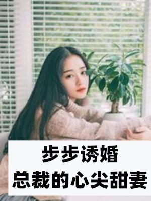 步步诱婚总裁的心尖甜妻小说 仇清悠苏慕白全文章节阅读
