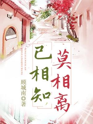 霍静江唯小说 《已相知莫相离》霍静江唯在线阅读