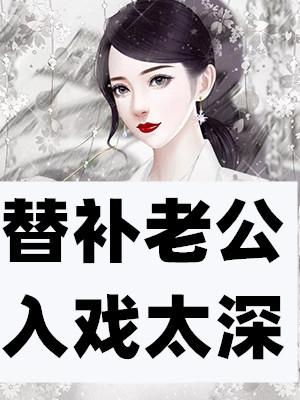 替补老公入戏太深小说(甜宠文) 宋风晚傅寒峥全文阅读
