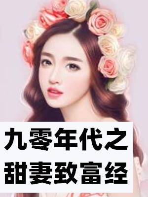 [最新]赵筱燕林建中兴发娱乐 九零年代之甜妻致富经未删减阅读