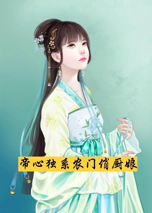 主角柳楠楠李荣生兴发娱乐 帝心独系农门俏厨娘最新版阅读