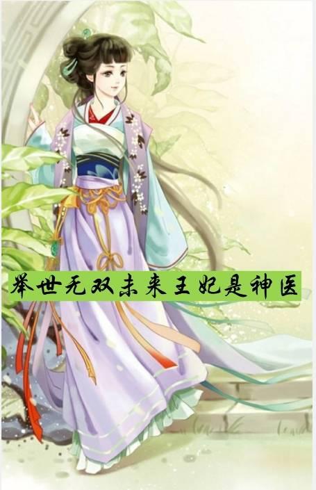 陆云瑶楚王兴发娱乐(爆文) 举世无双未来王妃是神医精彩阅读