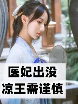 于妧妧季凉月兴发娱乐(完整版) 医妃出没凉王需谨慎阅读