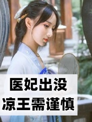医妃出没凉王需谨慎兴发娱乐 (穿越文)于妧妧季凉月在线阅读