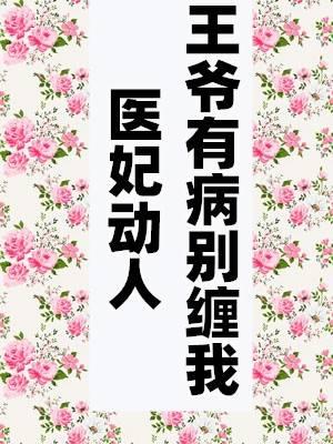 李京九沈明庭兴发娱乐(穿越文) 医妃动人王爷有病别缠我阅读