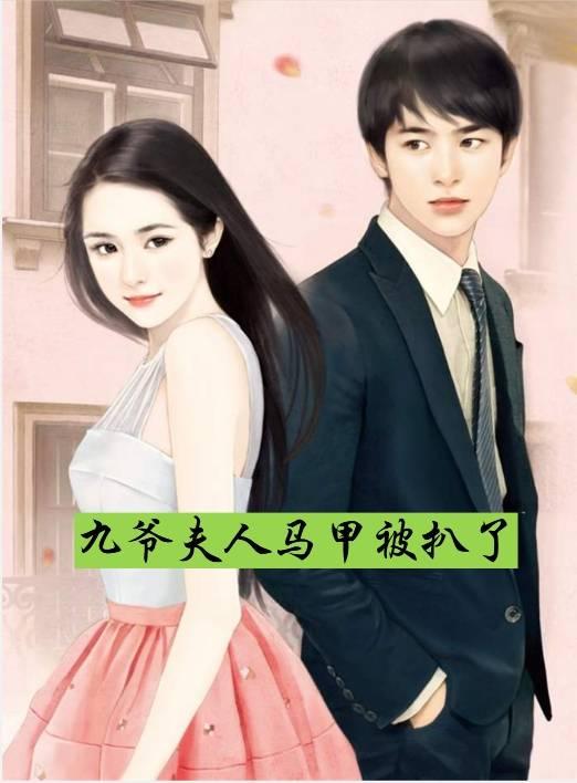 主角傅酒酒薄西洲小说 九爷夫人马甲被扒了精彩阅读