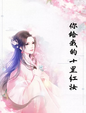 主角是林娉婷李道轩小说 你给我的十里红妆全篇章阅读