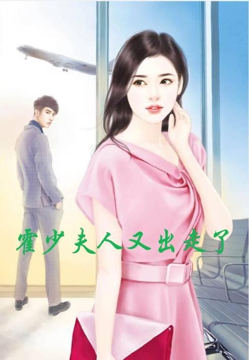 林深意霍景骁小说 霍少夫人又出走了全文阅读_五行缺钱著