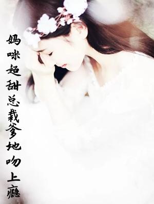 妈咪超甜总裁爹地吻上瘾小说 江小柔沈言城最新章节阅读