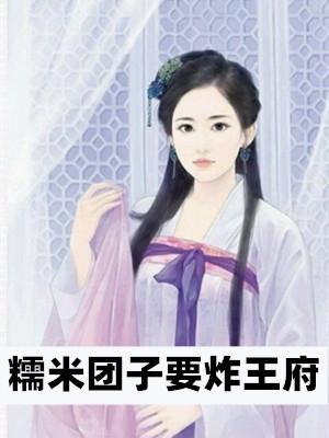 凌婧上官洵小说(古代言情) 糯米团子要炸王府全文阅读