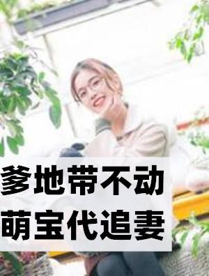 爹地带不动萌宝代追妻小说 唐钰顾禾琛最新章节阅读