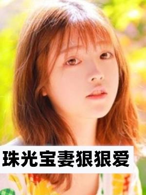 珠光宝妻狠狠爱小说(婚恋) 安景顾战霆最新章节阅读