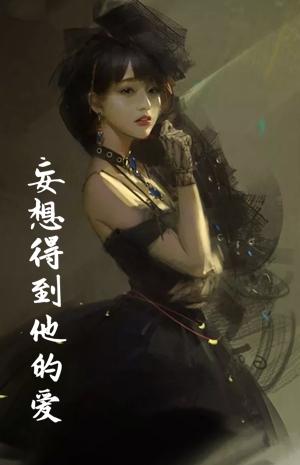 妄想得到他的爱小说(短篇虐文) 叶锦瑟靳致远完本阅读