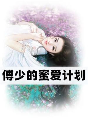 许晓曦傅宇辰小说全文 傅少的蜜爱计划&许晓曦傅宇辰阅读