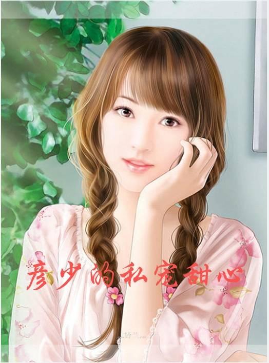 彦少的私宠甜心小说(宠文) 安筱筱彦泽轩无弹窗阅读