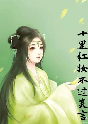 十里红妆不过笑言小说(唐妙雨) 秦正南苏晓晓章节阅读