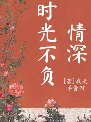 曲水顾行小说(宫斗文) 时光不负情深&曲水顾行全集阅读